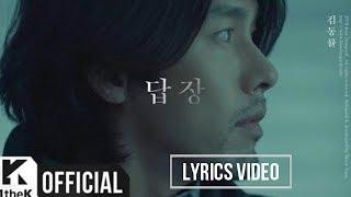REPLY - KIM DONG RYUL ( Lyrics Video ) ( English/Roman )
