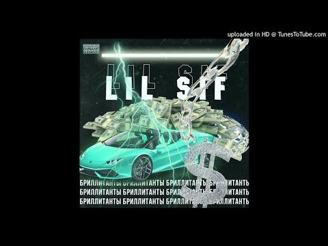 Lil Sif - Бриллианты