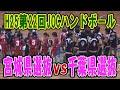 H25 第22回 JOCジュニアオリンピックカップ ハンドボール大会 宮城VS千葉(ダイジェスト)(女子予選リー�