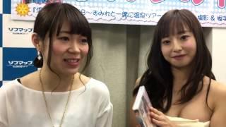 パナマっ子、永井すみれのイメージDVD「混浴温泉」発売記念イベントにグ...