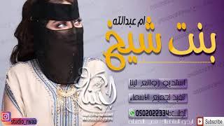 شيلة رقص حماس 2019|| بــنـت الــشــيــوخ|| شيلات حماسية 2020