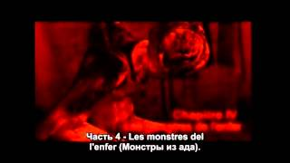 Фильм о создании Silent Hill 3 (Русские Субтитры)