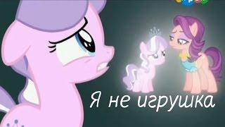 MLP Алиса Кожикина - Я не игрушка