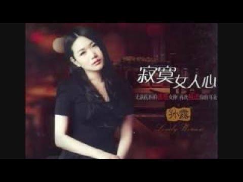 Sun Lu Lonely Women. 孫露 寂寞女人心