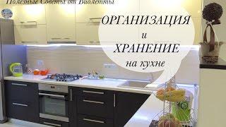 Моя Кухня (Обзор Кухни)! Организация и Хранение на Кухне! ROOM TOUR