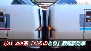 【289系混色編成】289系 特急こうのとり 新大阪行き 尼崎駅通過