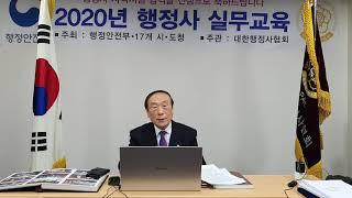[박완신총장]법률,행정,경영/대한행정사협회교육부회장