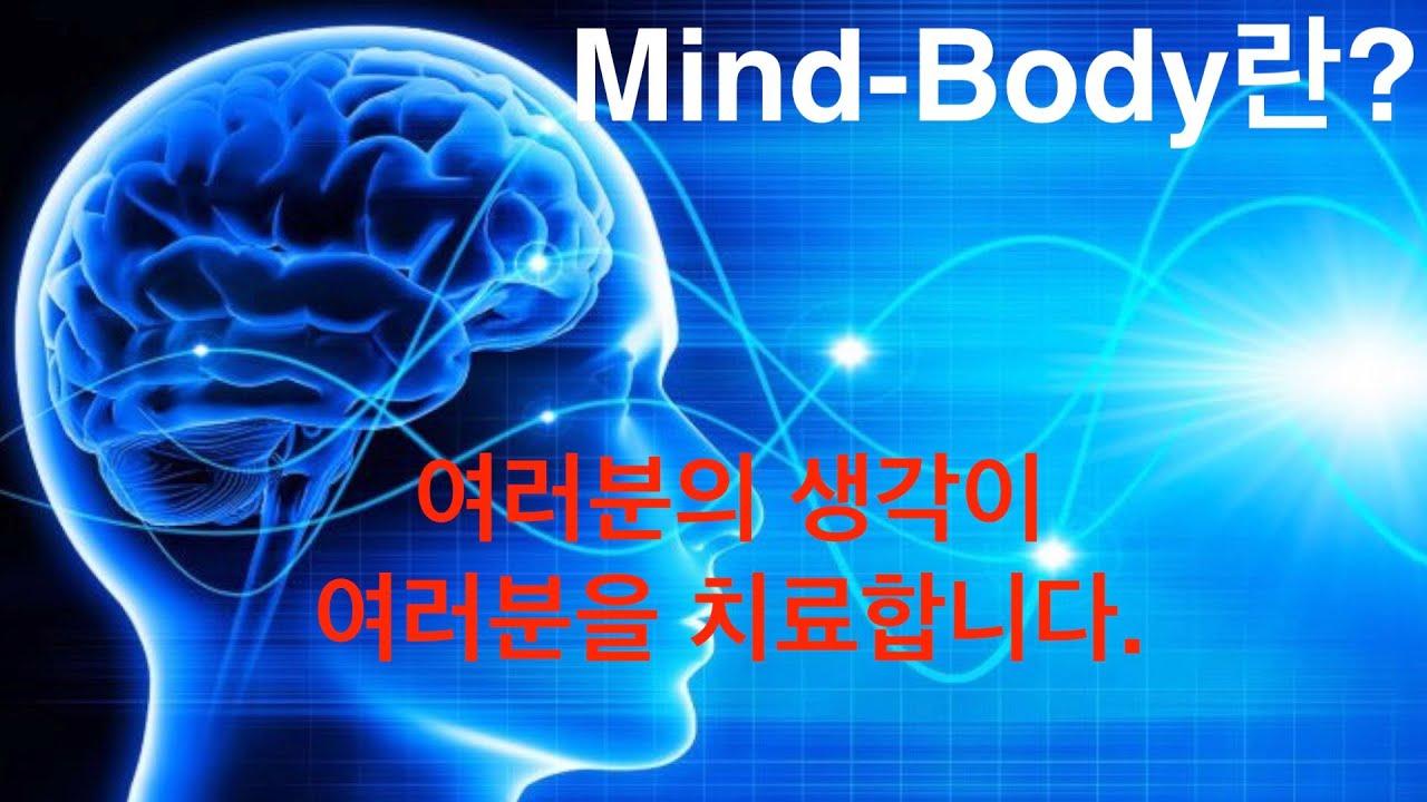 Mind-Body: 여러분의 생각이 여러분의 몸을 치료합니다.