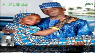 كباشى رضوان جديد الهوسا اغنية سمارى دا ارمااتا Hausa In Sudan Song