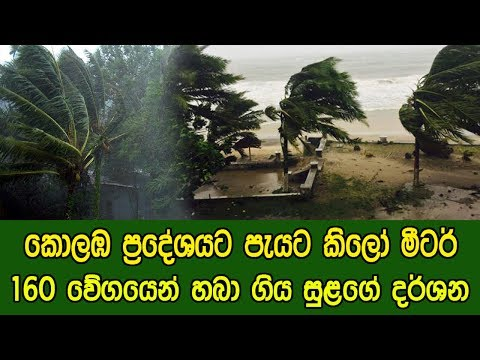 Bad Weather In Sri Lanka 2017 Sinhala