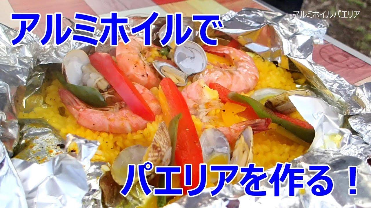 BBQレシピ「包んで焼くだけ!アルミホイルでバーベキューパエリア作り」 , YouTube