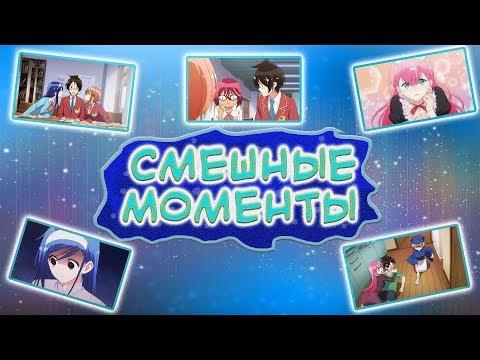 Смешные моменты из аниме: Мы не можем учиться (1 сезон)