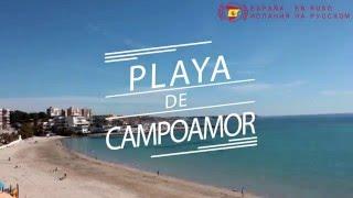 Playa de Campoamor  Лучшие пляжи Испании(Подробнее узнать о пляжах Испании Вы можете на нашем сайте www.espanaenruso.com в разделе видео журнал.ПЛЯЖ КАМПОАМ..., 2016-03-31T15:08:32.000Z)