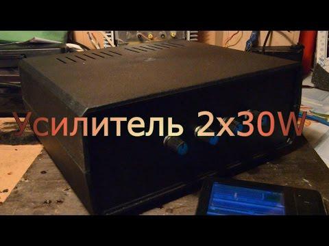 видео: Домашний усилитель 2х30 Вт (на микросхеме tda7377 )