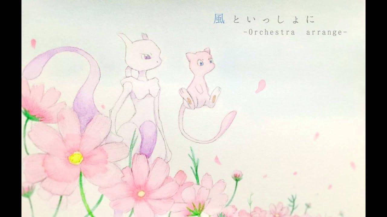 風といっしょに オーケストラアレンジ 【ポケモン映画主題歌】 - youtube