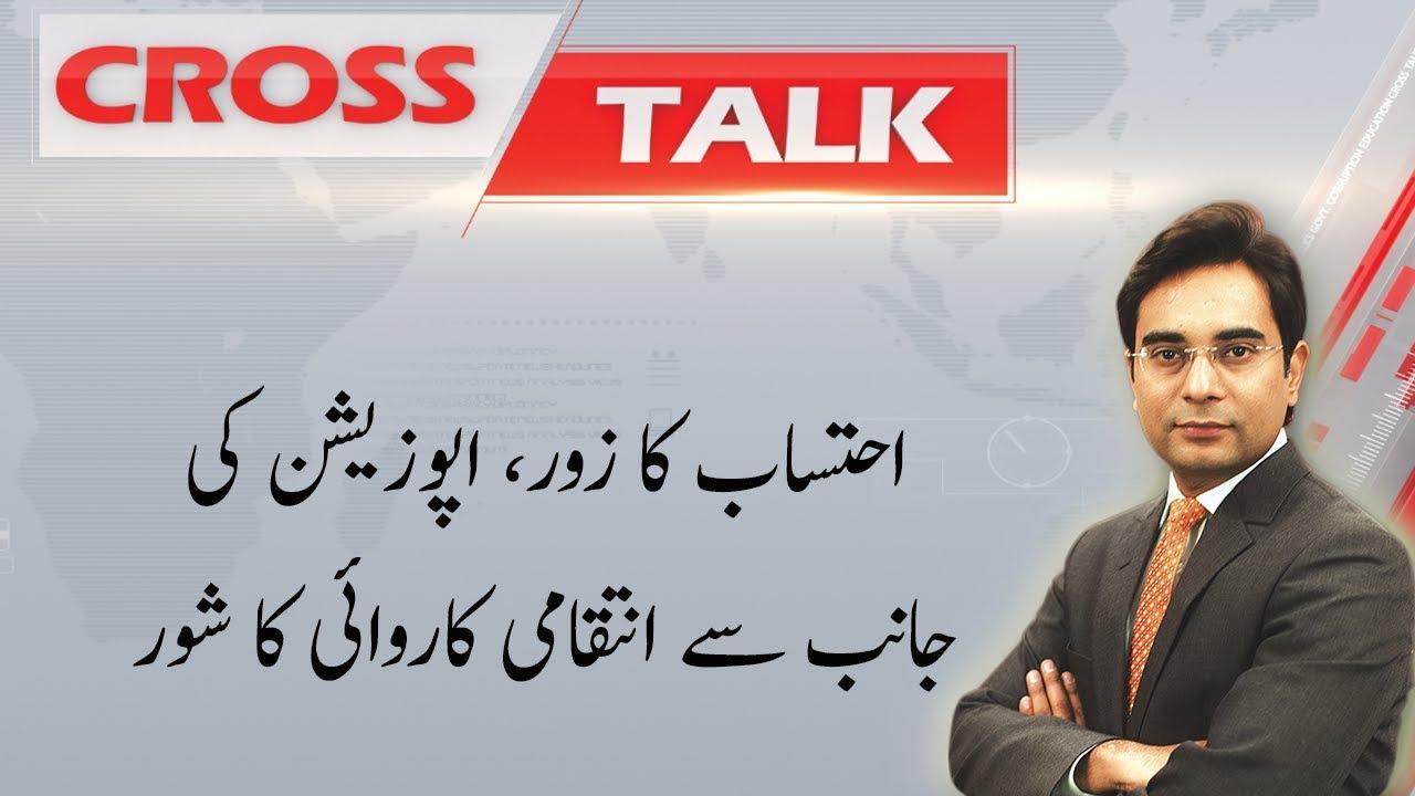 Cross Talk – Friday 9th August 2019 - on 92 News   Latest Pakistani
