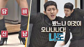 황광희(Hwang Kwanghee)x손담비(Son Dam-bi), 인싸이더 남매의 ′오나나나(Oh Nanana)′ 합동 무대♬ 냉장고를 부탁해 213회