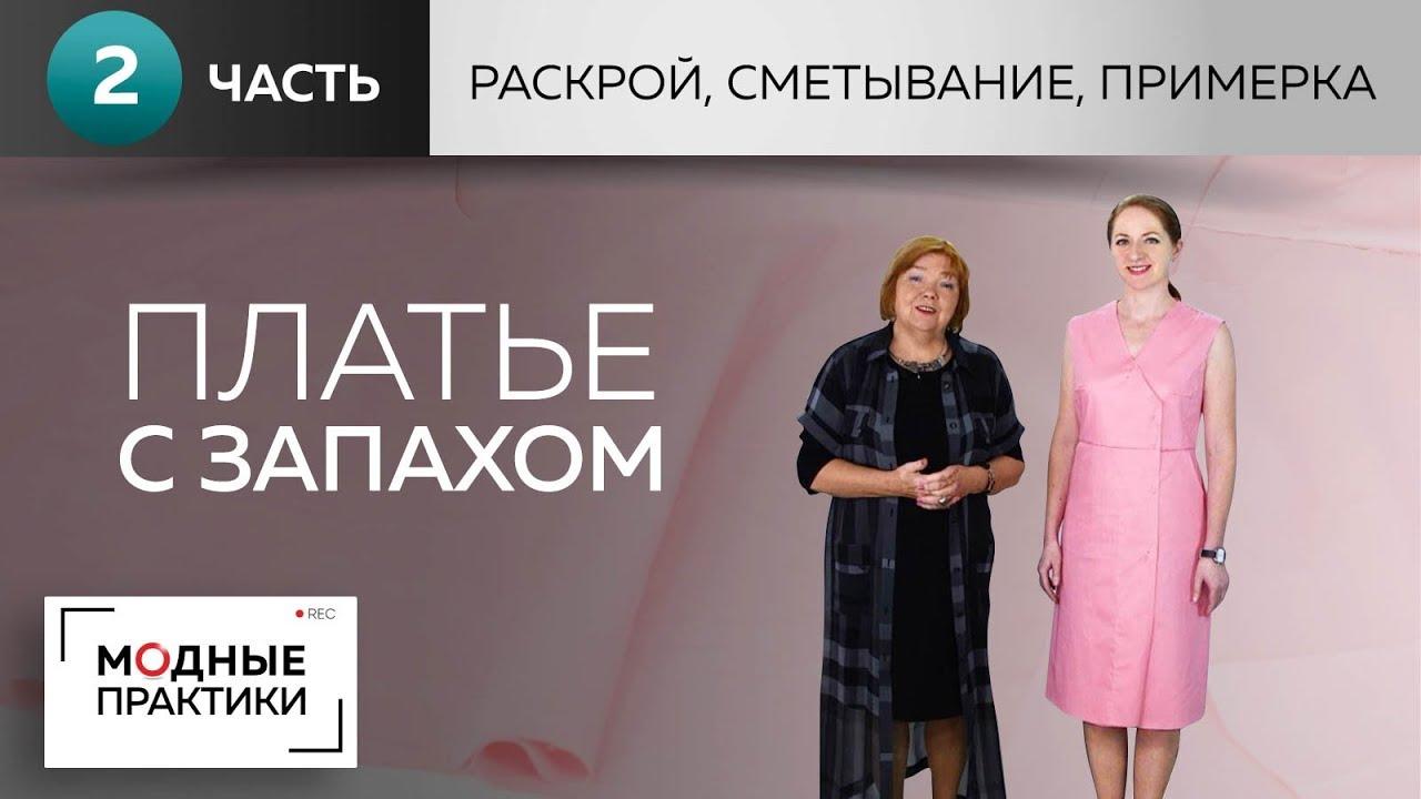 Модные Практики Платье С Запахом