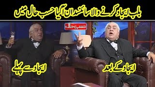 American Inventor Thomas Edison Appears in Hasb e Haal | Dunya News