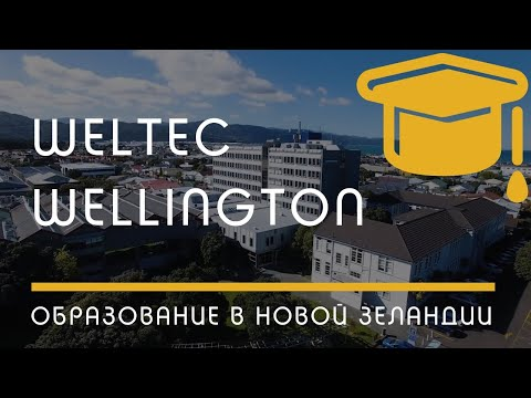 ПОЛИТЕХНИКИ: Wellington Institute of Technology (WelTec), город Wellington