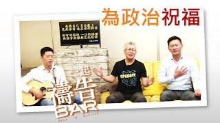 0919直播開始 - 寇紹恩牧師與您【一起禱告 BAR 】!