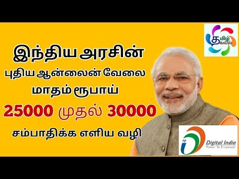 Earn Money online Without Investment | Indian Government Digital India Online Job | Online Job Tamil
