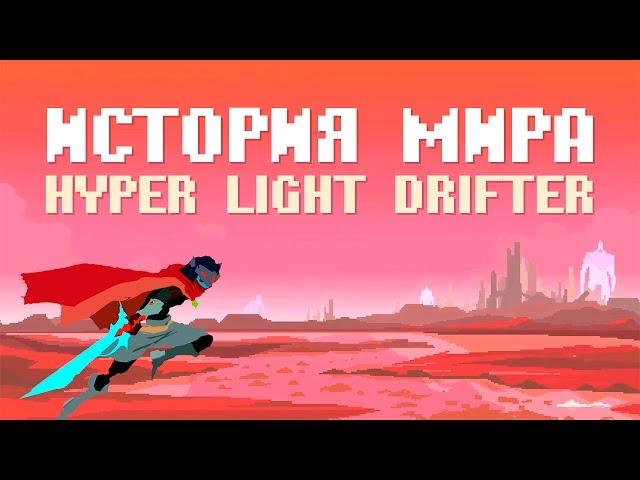 Hyper Light Drifter (видео)