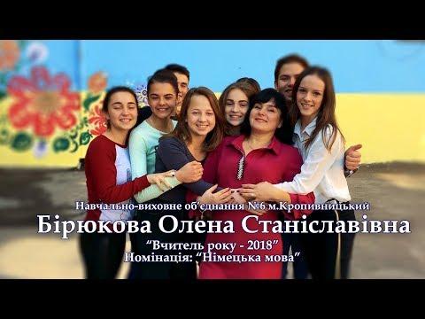 БІРЮКОВА О.С. НВО№6