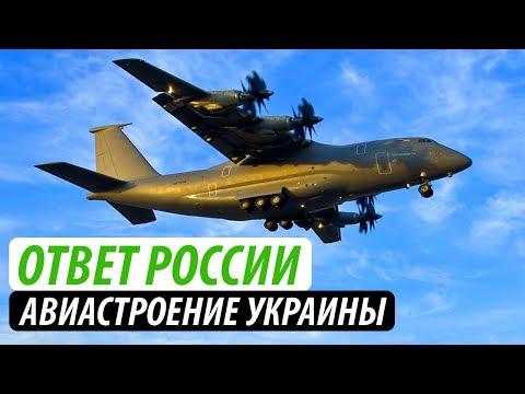 Ответ России. Авиастроение