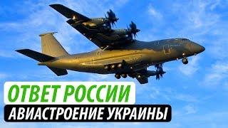 Ответ России. Авиастроение Украины