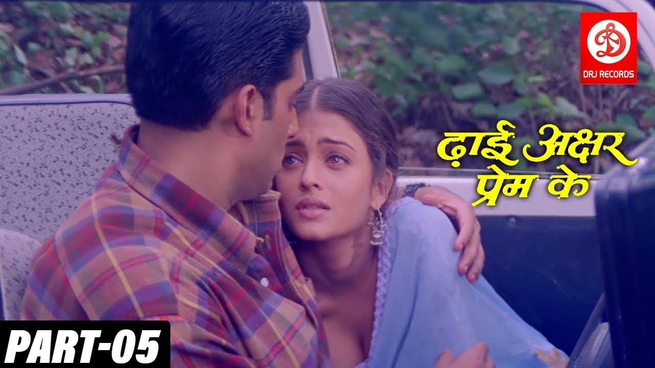 Dhaai Akshar Prem Ke Part -05 | Salman Khan, Aishwarya Rai ...