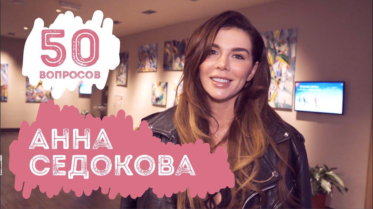 Анна Седокова | МАМКИ. 50 вопросов красивой женщине