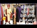 शेरवानी का ऐसा कलेक्शन जों कहीं नहीं देखा होगा (Sherwani & Coat Pant chandni chowk delhi)