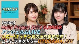 Hello! Project 2019 SUMMERからアンジュルムコンサート映像!、ハロー!キッチン「鶏の照り焼き~チキン南蛮風~」完成、こぶしファクトリー OTODAMA...