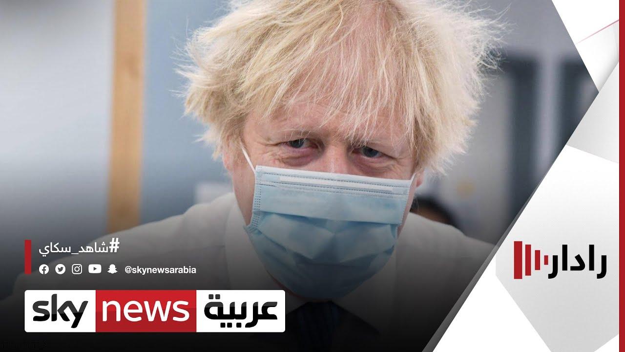 جونسون: نحث البريطانيين على التحلي بالمسؤولية | #رادار