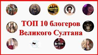 Великий Султан: ТОП 10 блогеров
