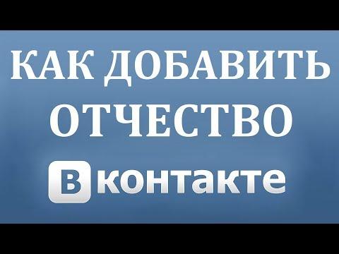 видео: Как сделать отчество в Вконтакте 2018