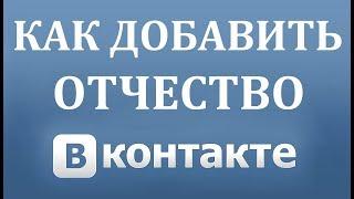Как сделать отчество в Вконтакте 2018
