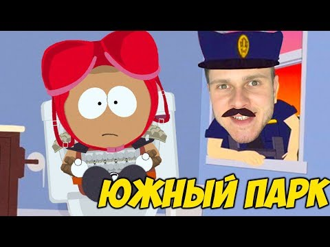 Грязные Делишки Фроста - South Park: The Fractured But Whole #1