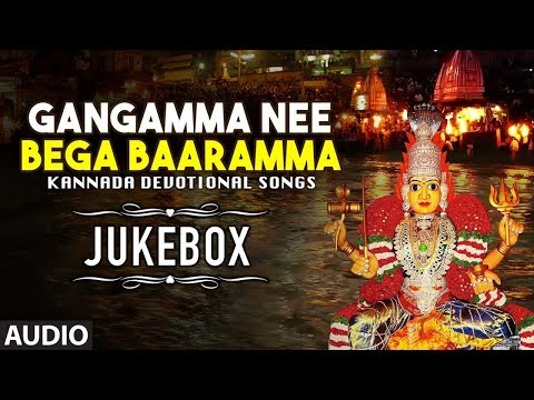 Goddess Gangamma Songs: Gangamma Nee Bega Baaramma | Puttur Narasimha Nayak|Kannada Devotional Songs