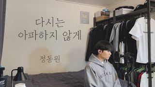 [COVER] 정동원 - 다시는 아파하지 않게 ㅣ Cover by 탑현