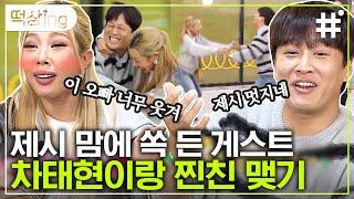 [#떡상ing] 유재석…