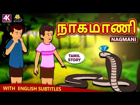 நாகமாணி - Nagmani | Bedtime Stories for Kids | Fairy Tales in Tamil | Tamil Stories | Koo Koo TV
