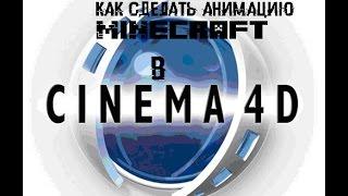 Cinema 4D Туториал | Создание Minecraft Анимации | Затупил :D(, 2014-11-09T11:59:28.000Z)