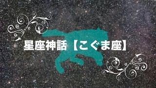 【星座神話】こぐま座の誕生 -Ursa Minor-