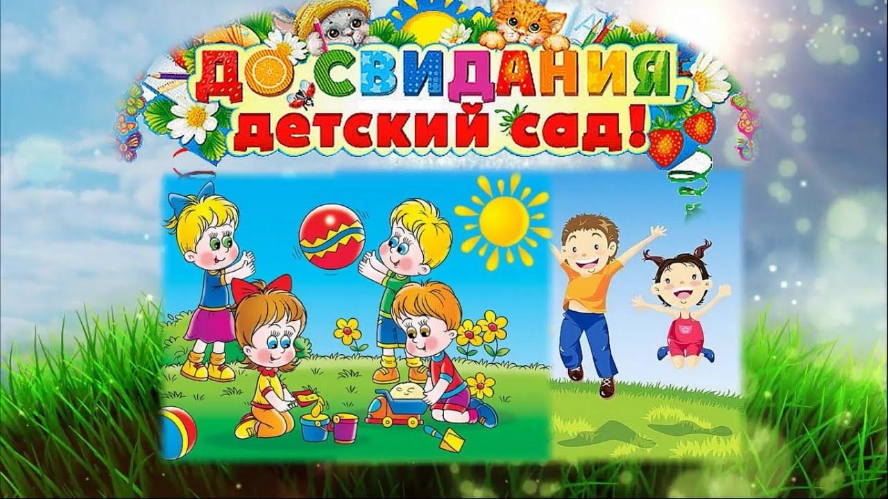 Цветы, анимационные картинки до свидания детский сад