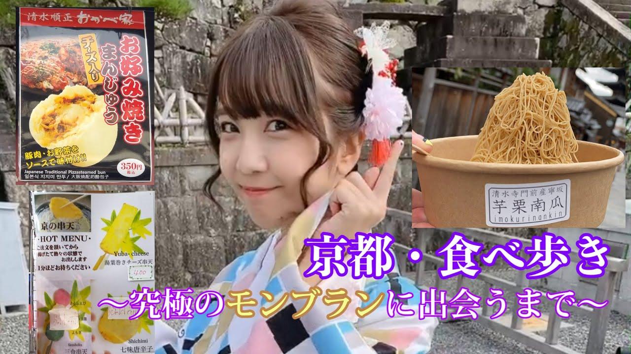 【着物】京都の清水寺行って食べ歩きしてきた