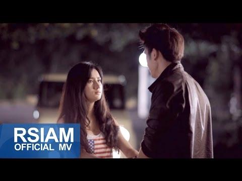 กล้วย อาร์ สยาม : คนหมดใจ รั้งให้ตายก็ไปอยู่ดี [Official MV]