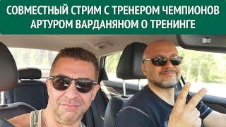 Стрим с тренером чемпионов Артуром Варданяном Тема Тренинг