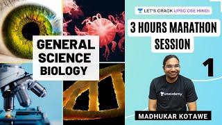 General Science Biology (Part 1) [UPSC CSE/IAS 2020/2021 Hindi] Madhukar Kotawe